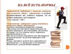 НА ВСЁ ЕСТЬ НОРМЫ Гигиенические требования к изданиям учебников для начальног