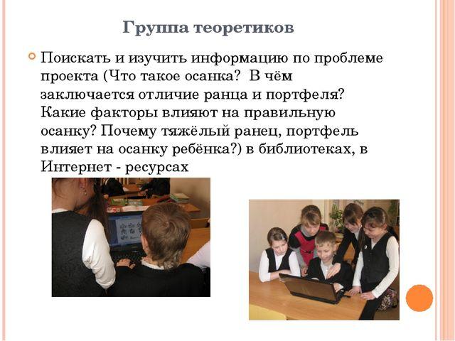 Группа теоретиков Поискать и изучить информацию по проблеме проекта (Что тако...