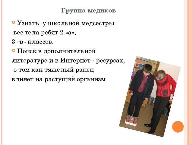 Группа медиков Узнать у школьной медсестры вес тела ребят 2 «а», 3 «в» классо...