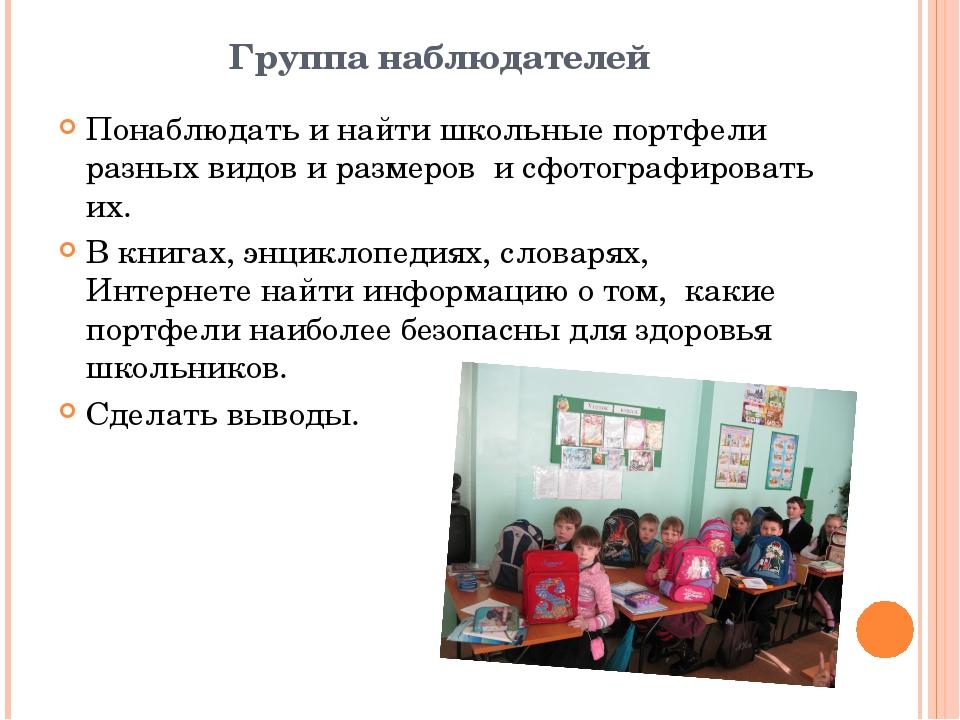 Группа наблюдателей Понаблюдать и найти школьные портфели разных видов и разм...