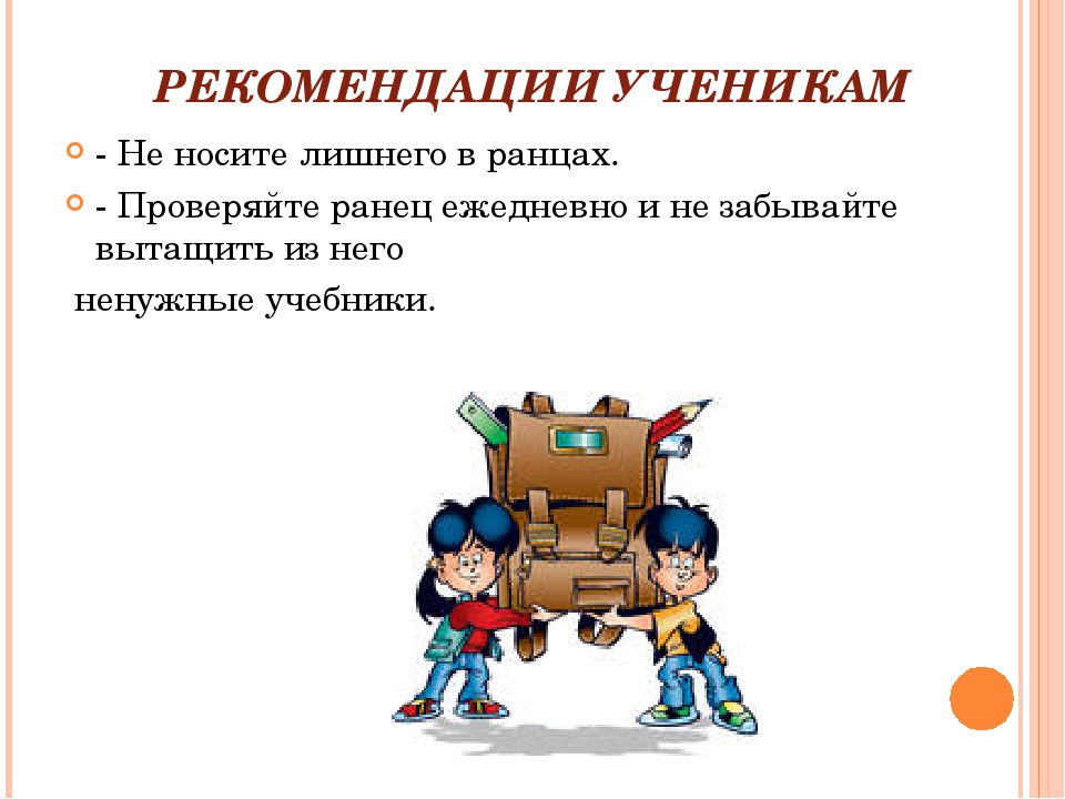 РЕКОМЕНДАЦИИ УЧЕНИКАМ - Не носите лишнего в ранцах. - Проверяйте ранец ежедне...