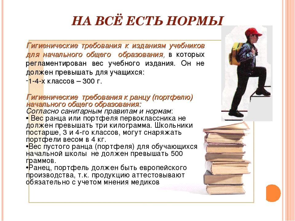НА ВСЁ ЕСТЬ НОРМЫ Гигиенические требования к изданиям учебников для начальног...