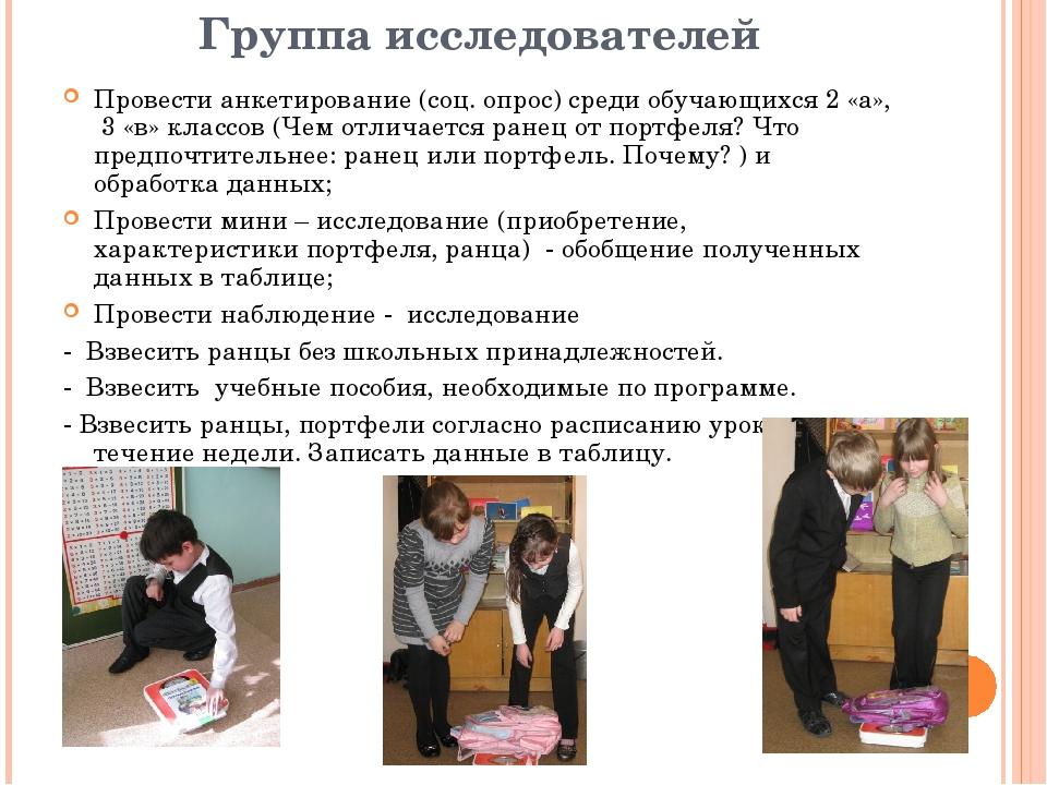 Группа исследователей Провести анкетирование (соц. опрос) среди обучающихся 2...