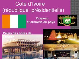 Côte d'Ivoire (république présidentielle) Palais des hôtes de l'ancien roi Y