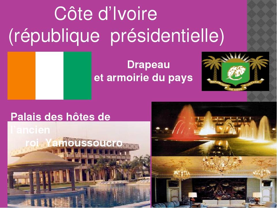 Côte d'Ivoire (république présidentielle) Palais des hôtes de l'ancien roi Y...