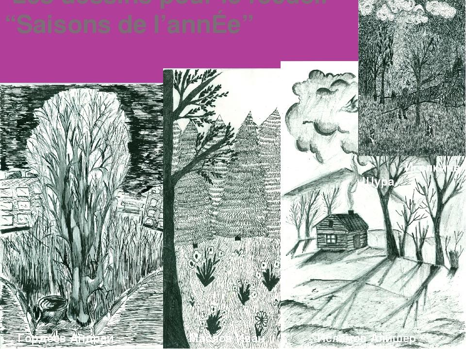 """Les dessins pour le recueil """"Saisons de l'annÉe"""" Иголкина Шура Гордеев Андре..."""