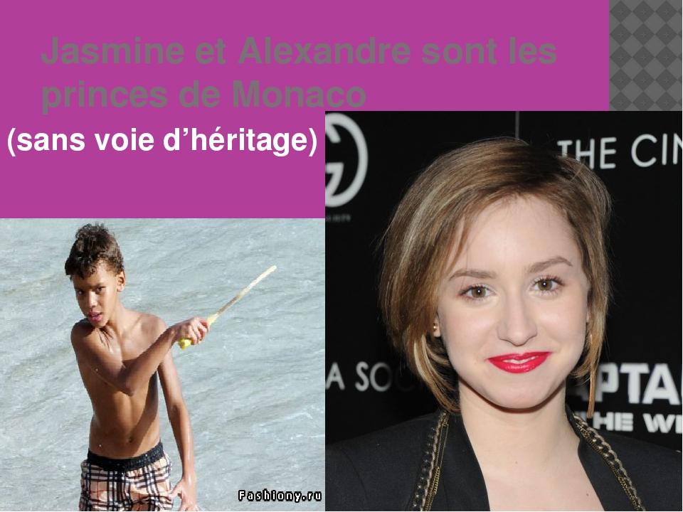 Jasmine et Alexandre sont les princes de Monaco (sans voie d'héritage)