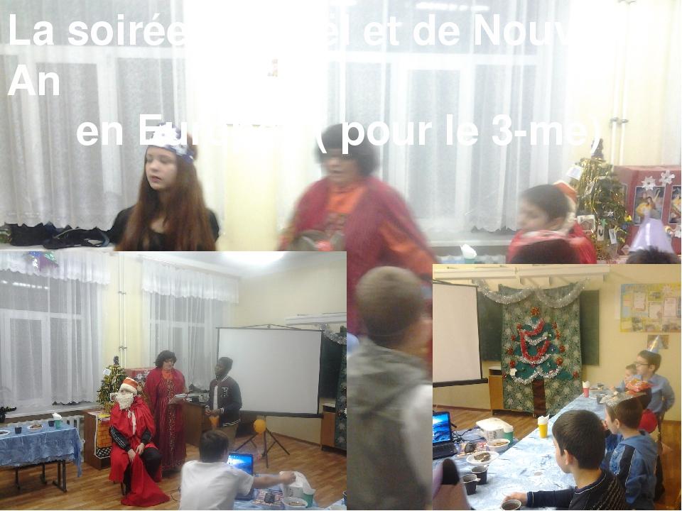 La soirée de Noël et de Nouvel An en Europe ( pour le 3-me)
