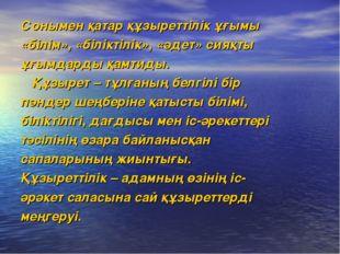 Сонымен қатар құзыреттілік ұғымы «білім», «біліктілік», «әдет» сияқты ұғымдар