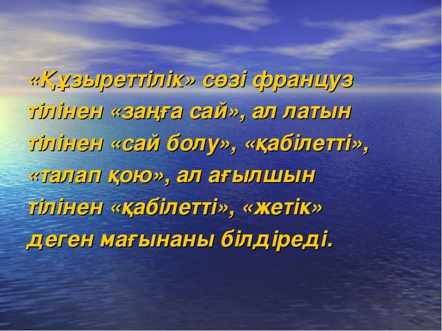«Құзыреттілік» сөзі француз тілінен «заңға сай», ал латын тілінен «сай болу»...