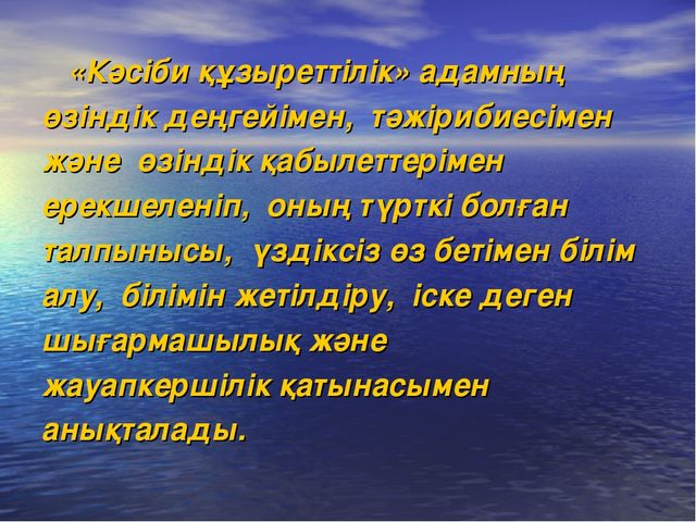 «Кәсіби құзыреттілік» адамның өзіндік деңгейімен, тәжірибиесімен және өзінді...