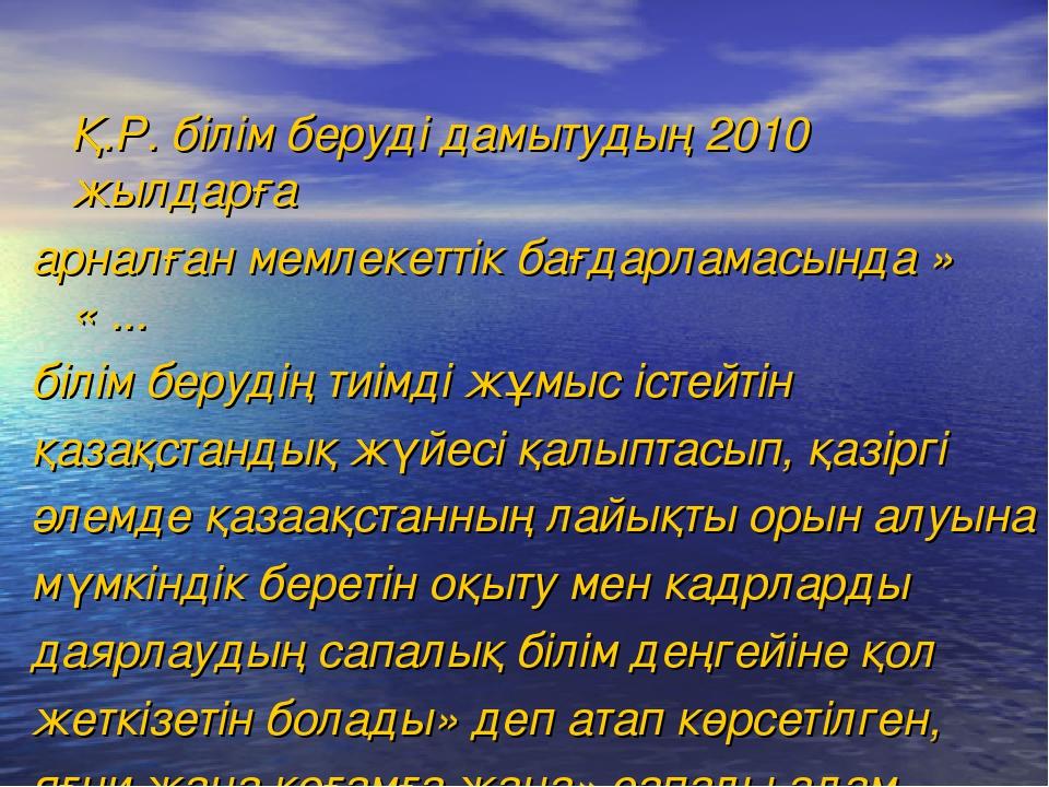 Қ.Р. білім беруді дамытудың 2010 жылдарға арналған мемлекеттік бағдарламасын...