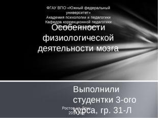 Выполнили студентки 3-ого курса, гр. 31-Л Деркач Д.И. и Злобина Н.А. Особенно