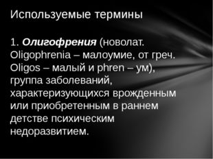 1. Олигофрения (новолат. Oligophrenia – малоумие, от греч. Oligos – малый и p