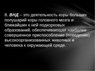 8. ВНД – это деятельность коры больших полушарий коры головного мозга и ближа