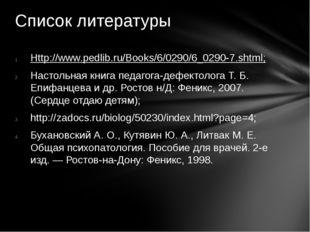 Http://www.pedlib.ru/Books/6/0290/6_0290-7.shtml; Настольная книга педагога-д