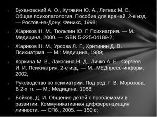 Бухановский А. О., Кутявин Ю. А., Литвак М. Е. Общая психопатология. Пособие