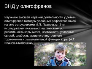 Изучение высшей нервной деятельности у детей-олигофренов методом условных реф