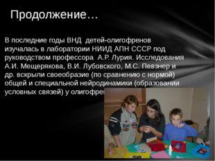 В последние годы ВНД детей-олигофренов изучалась в лаборатории НИИД АПН СССР
