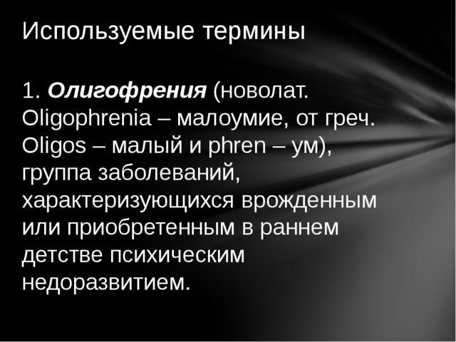 1. Олигофрения (новолат. Oligophrenia – малоумие, от греч. Oligos – малый и p...