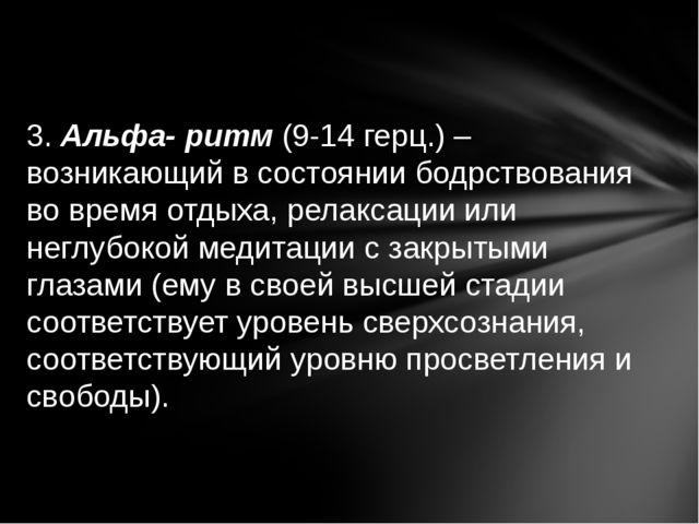 3. Альфа- ритм (9-14 герц.) – возникающий в состоянии бодрствования во время...