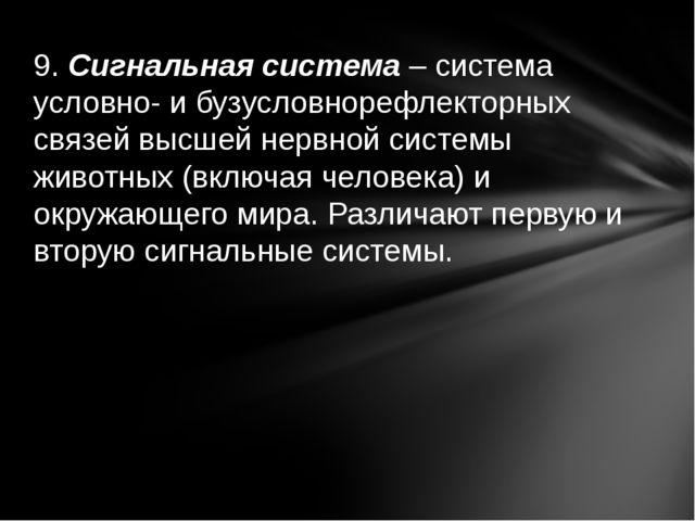 9. Сигнальная система – система условно- и бузусловнорефлекторных связей высш...