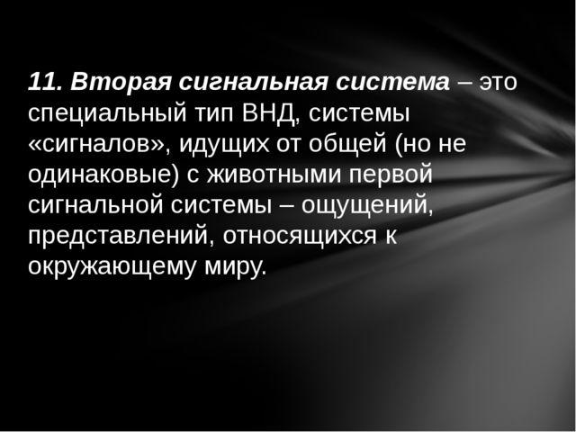 11. Вторая сигнальная система – это специальный тип ВНД, системы «сигналов»,...