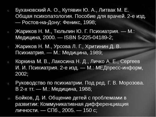 Бухановский А. О., Кутявин Ю. А., Литвак М. Е. Общая психопатология. Пособие...