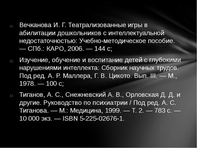Вечканова И. Г. Театрализованные игры в абилитации дошкольников с интеллектуа...