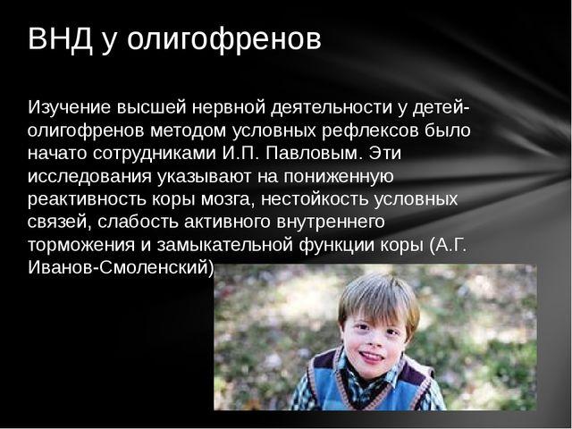 Изучение высшей нервной деятельности у детей-олигофренов методом условных реф...