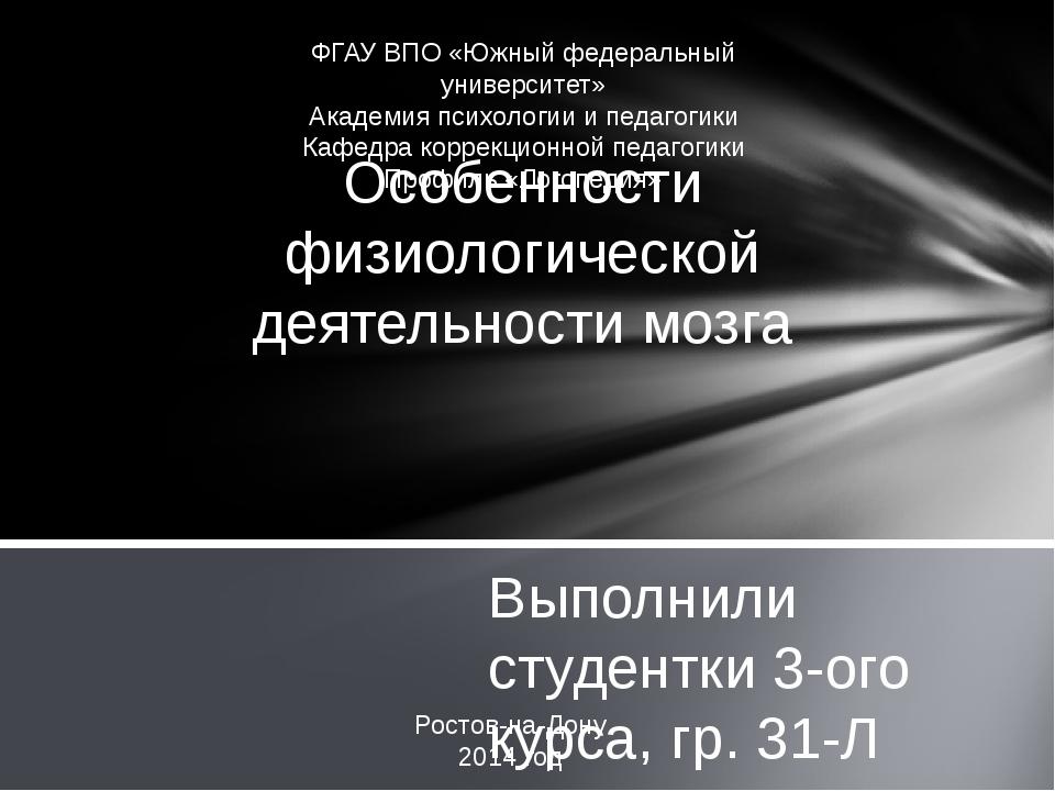 Выполнили студентки 3-ого курса, гр. 31-Л Деркач Д.И. и Злобина Н.А. Особенно...