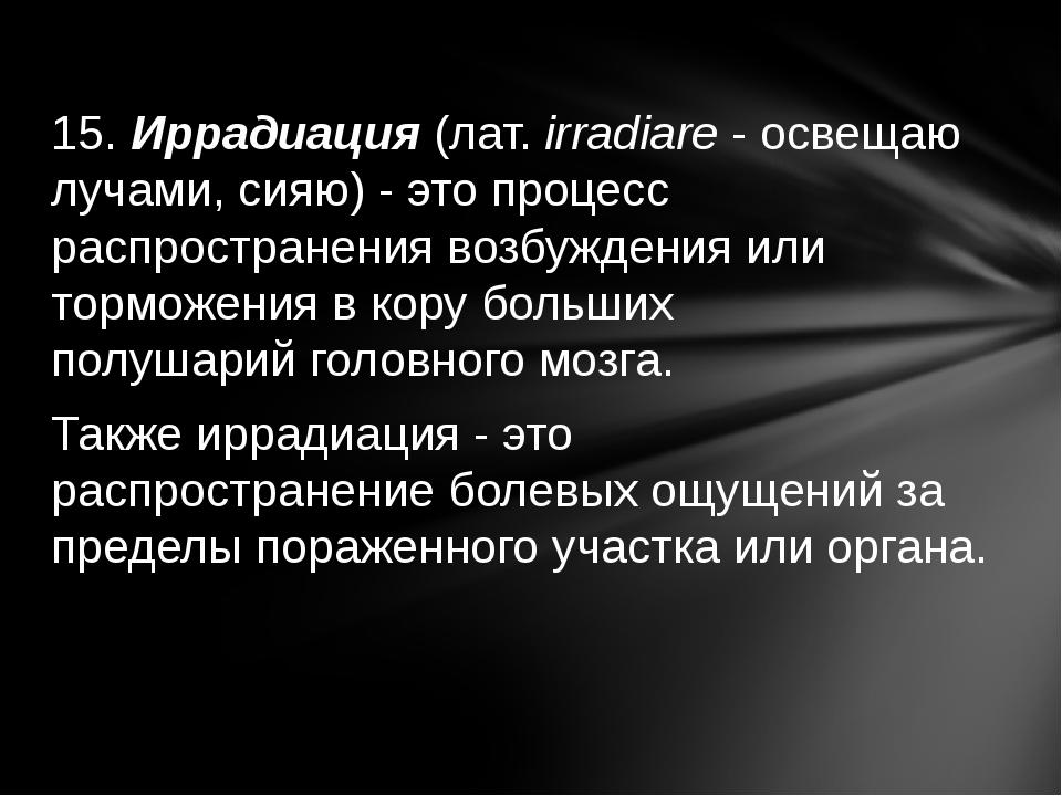 15. Иррадиация(лат.irradiare- освещаю лучами, сияю)- это процесс распрост...