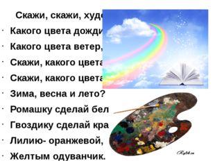 Скажи, скажи, художник, Какого цвета дождик, Какого цвета ветер, Скажи, како