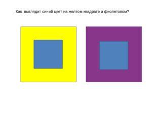 Как выглядит синий цвет на желтом квадрате и фиолетовом?