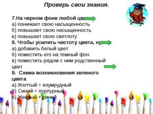 Используемые интернет ресурсы: http://interior-in.ru/tsvetovye-sochetaniya/27