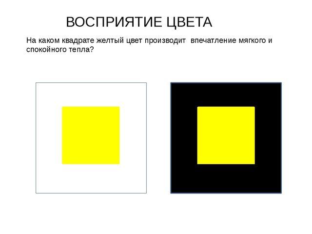 ВОСПРИЯТИЕ ЦВЕТА На каком квадрате желтый цвет производит впечатление мягког...