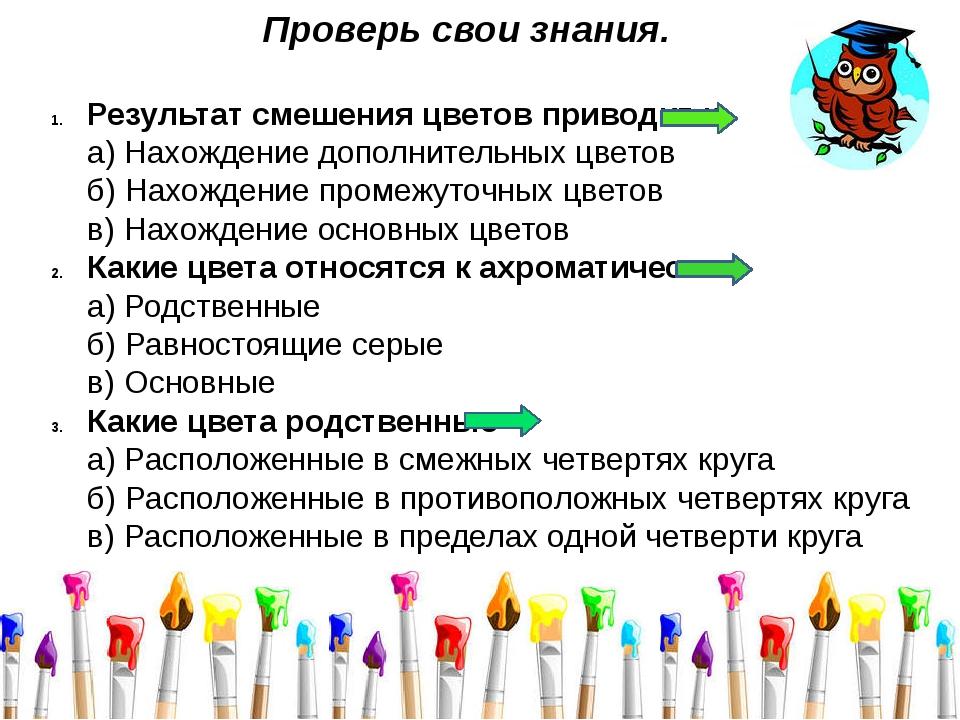 Проверь свои знания. Результат смешения цветовприводит к а) Нахождение допол...