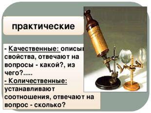 -; - Качественные: описывают свойства, отвечают на вопросы - какой?, из чего?