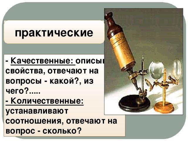 -; - Качественные: описывают свойства, отвечают на вопросы - какой?, из чего?...