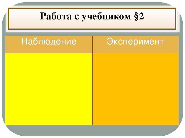 Работа с учебником §2 Наблюдение Эксперимент