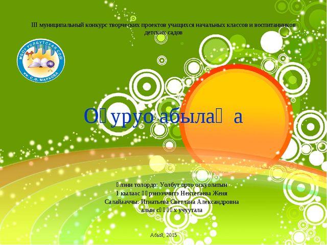 III муниципальный конкурс творческих проектов учащихся начальных классов и во...