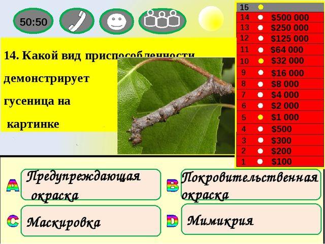 1 Покровительственная окраска Маскировка Мимикрия Предупреждающая окраска 1...