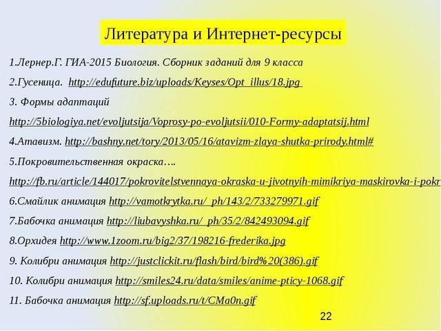 Литература и Интернет-ресурсы 1.Лернер.Г. ГИА-2015 Биология. Сборник заданий...