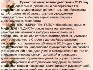 Проект сетевого взаимодействия – 2015 год  Законодательные документы и расп