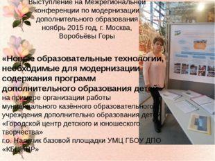 Выступление на Межрегиональной конференции по модернизации дополнительного об