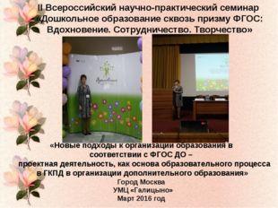 II Всероссийский научно-практический семинар «Дошкольное образование сквозь