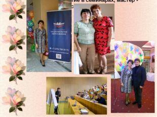 Участие в семинарах, мастер - классах