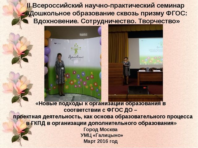 II Всероссийский научно-практический семинар «Дошкольное образование сквозь...