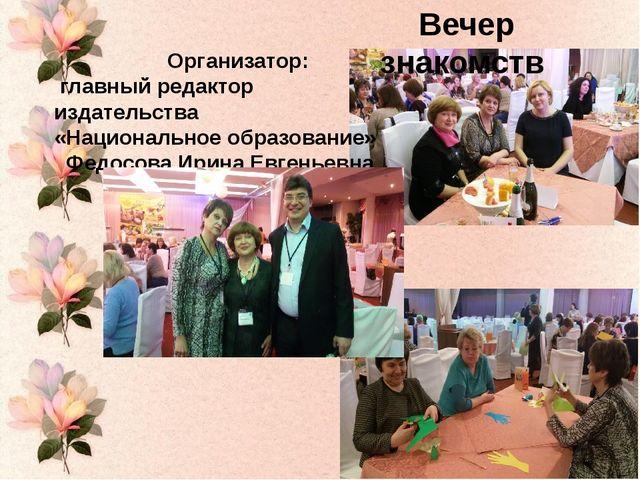 Вечер знакомств Организатор: главный редактор издательства «Национальное обр...