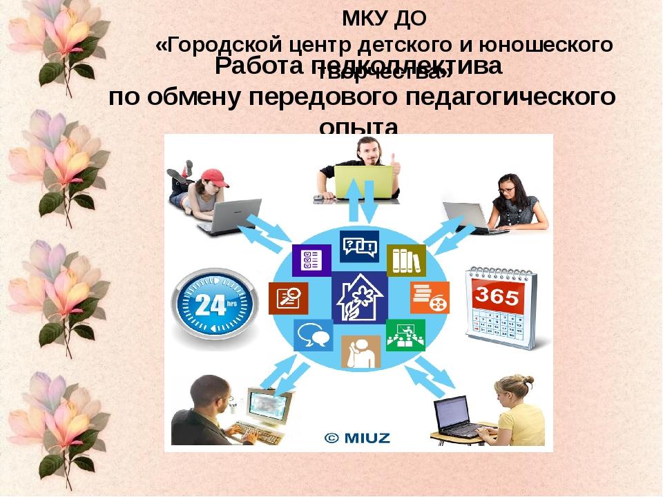 МКУ ДО «Городской центр детского и юношеского творчества» Работа педколлектив...